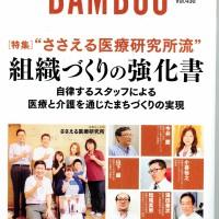 bamboo_hyoshi